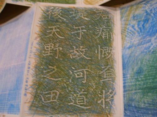 水と土の芸術祭2009-Niigata 水の記憶プロジェクト-作品A