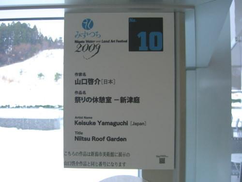 水と土の芸術祭 2009-祭りの休憩室-新津庭-看板(新津美術館)