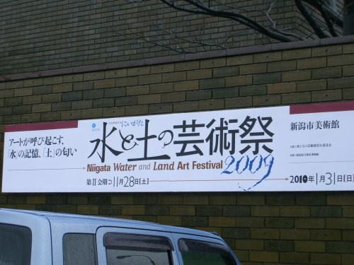 水と土の芸術祭 2009-新潟市美術館20091226