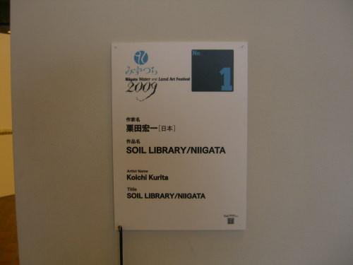 水と土の芸術祭 2009-SOIL LIBRARY/NIIGATA(新潟市美術館)看板
