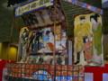 水と土の芸術祭 2009-のぞきからくり(新潟市美術館)01