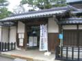 水と土の芸術祭 2009-中央区・旧斎藤家・夏の別邸の入口