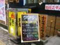 肉屋の厨房(新潟市中央区・新潟駅前)入口
