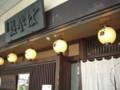 藪蕎麦(新潟市中央区古町通り八番町)の看板