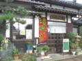食事処 鳳(三条市直江町)の店舗入口