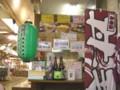 丼や いし井(新潟市中央区本町通6)のお店・1109