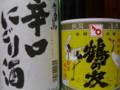 新潟の地酒、越の白鳥(辛口にごり酒)と鶴の友