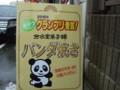弥彦・分水堂菓子舗の白パンダ焼(看板)