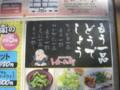 もう一品どうでしょう・安兵衛マルタケ店(新潟駅前)