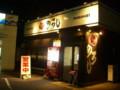 阿賀野市・のろしの看板