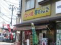 あま太郎のたい焼(新潟市中央区東大通)02