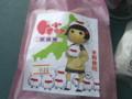 パッケージがユルすぎる米粉入り銘菓・トキ小町(新潟森林農園)
