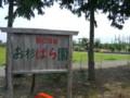 お杉ばら園(新潟市西蒲区石瀬)看板201106
