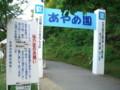 五十公野公園あやめ園(新発田市)入口看板201106