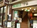 マキ(新潟市中央区古町通6)