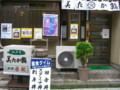 美たか鮨(新潟市中央区寄居町)
