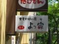木もれ日の店よっ家(新潟市中央区米山2 アベニュー駅南B-1)
