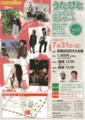 うたびとジョイントコンサート Vol.2(新発田市民文化会館)