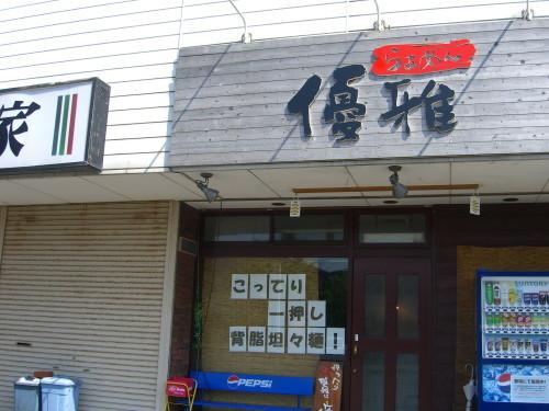 らぁめん優雅(新潟市西区)-201107