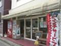 大倉酒店(居酒BAR酒屋)・新潟市中央区学校町通2