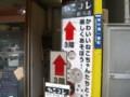 ねこコレ新潟店(新潟市中央区東中通1)
