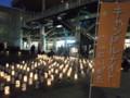 キャンドル再点灯「candle for japan」(新潟駅南口中央広場)01