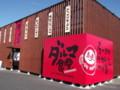 ダルマ食堂・小新店(新潟市西区小新大通)
