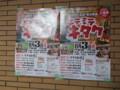 キテ・ミテ・キタク2011(新潟市北区・JRA新潟競馬場)00