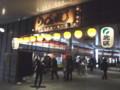 キテ・ミテ・キタク2011(新潟市北区・JRA新潟競馬場)03