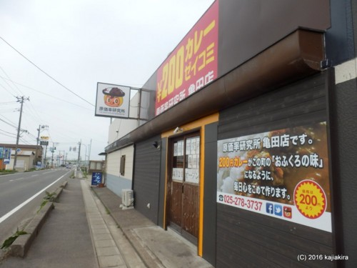 原価率研究所亀田店、2016年04月21日(木)オープン