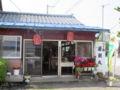 山一食堂(つり船若潮丸)のラーメン(刺身の小皿付)[新潟市北区太