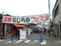 第17回沼垂なじらねフェスタ2016(6/19)