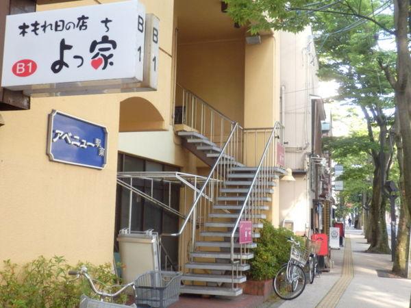 NJS会場:木もれ日の店よっ家[新潟市中央区米山2丁目2−12 アベ