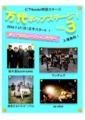 【告知】万代ポップステージ Vol. 3@ピア万代(7/17)
