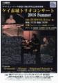 ケイ赤城トリオコンサート 2016 Summer