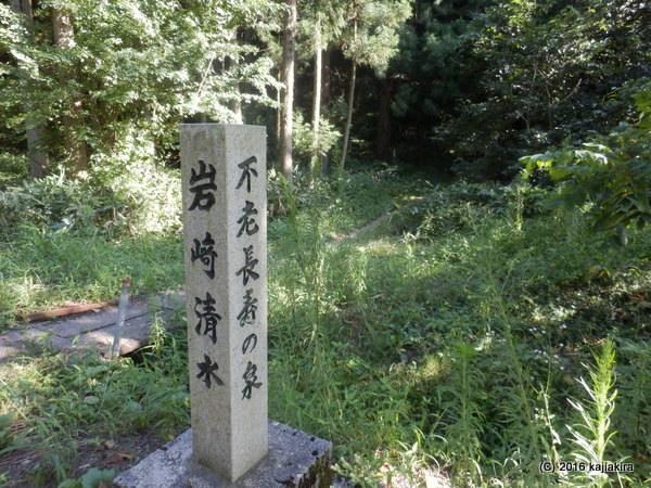 岩崎清水(新発田市荒川)