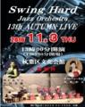 Swing Hard Jazz Orchestraライブ@新潟市秋葉区文化会館(11/3)
