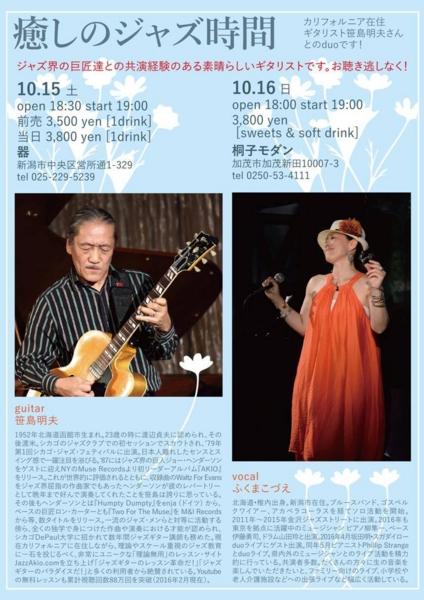 癒しのジャズ時間-笹島明夫・ふくまこづえ・デュオ(10/15,16)
