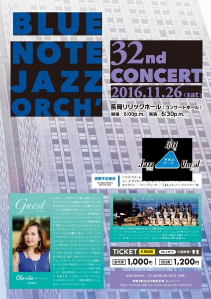 Blue Note Jazz Orchestra 32th Concert@長岡リリックホール