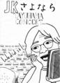 敬和学園高校器楽部 JAZZ HORNETS@太夫浜コンサート(第40回定期演奏会)