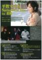 本屋JAZZ【平賀マリカ Spring Live Tour in 北陸】(5/27)