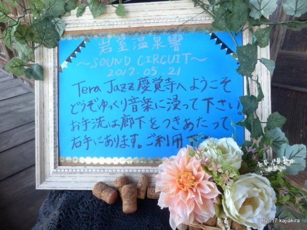 岩室温泉響 ~サウンド・サーキット~2017