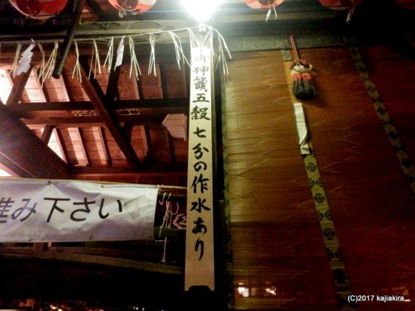 蒲原神社・お託宣 2017