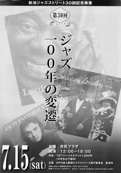 第30回新潟ジャズストリート02-20170715-16
