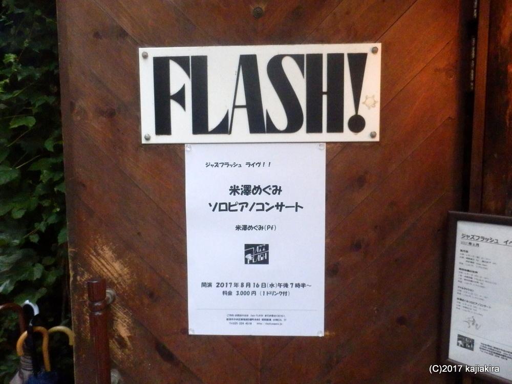 米澤めぐみソロピアノコンサート@Jazz FLASH(8/16)