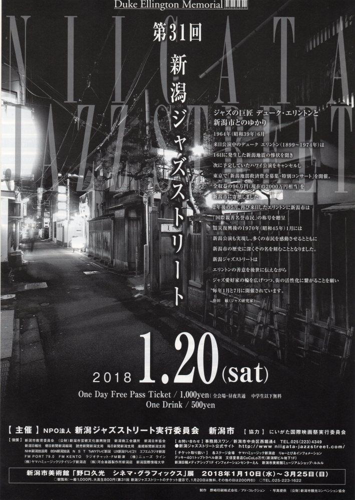 第31回新潟ジャズストリート~デューク・エリントン・メモリアル~