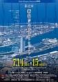第32回新潟ジャズストリート・公式ポスター