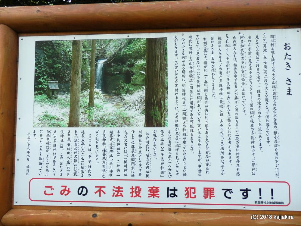 桃川のおたきさま(村上市桃川)【新潟県の名水】