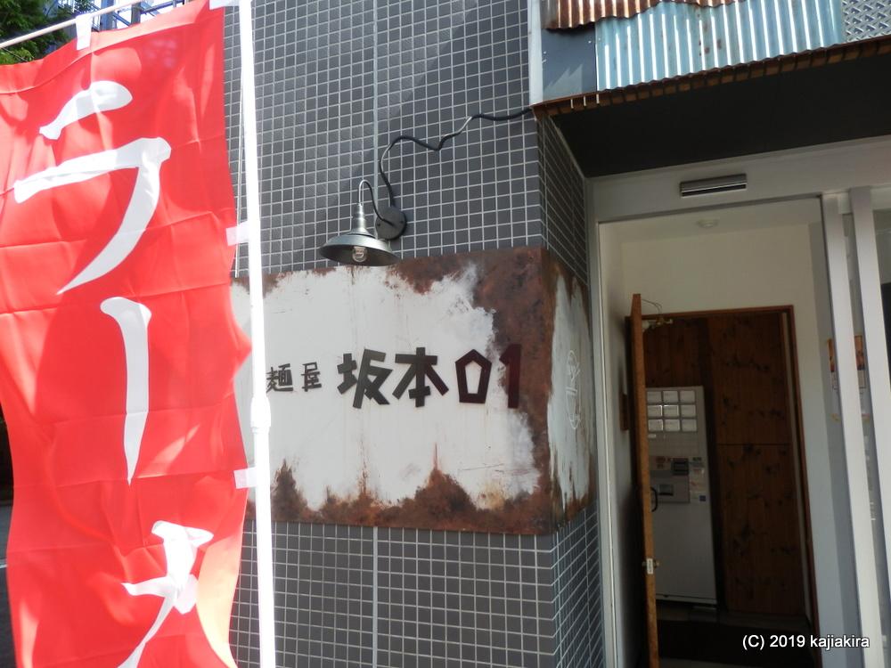 新潟駅そばに「麺屋 坂本01 新潟駅前店」5月08日(水)オープン