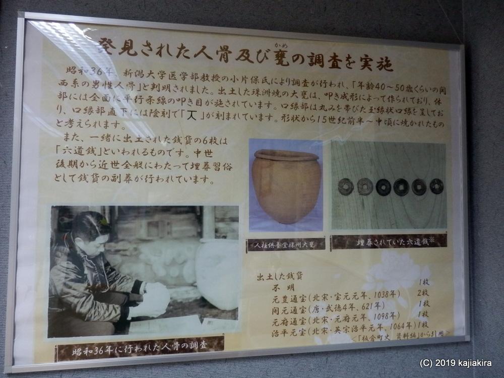 人柱伝説を裏付ける「地すべり資料館」と「人柱供養堂」(上越市板倉区猿供養寺)